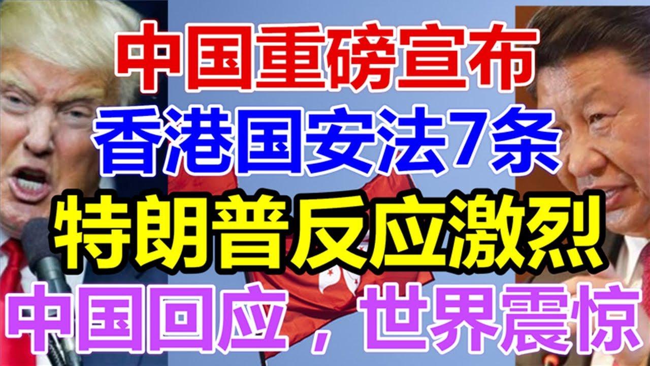 中国重磅宣布,香港国安法7条,美国反应激烈,中国回应,世界震惊- YouTube