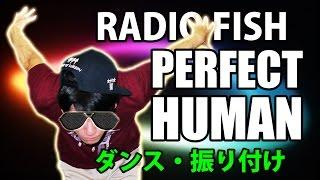 RADIO FISH(オリラジ)/PERFECT HUMAN のダンスを覚えてみた【振付】