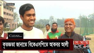 সাবেক প্রশিক্ষকদের কৃতজ্ঞতা জানাতে দিনাজপুর বিকেএসপিতে আকবর  | Akbar Ali | Sports News