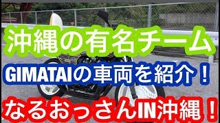 【単車紹介】沖縄の有名チームGIMATAIの車両を紹介するぞ!!