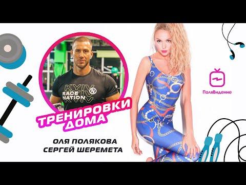 Оля Полякова - Тренировки дома [День тринадцатый]