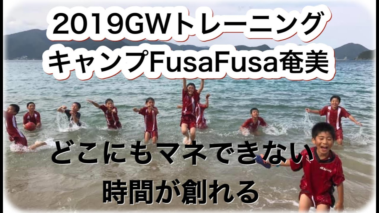 【2019GWトレーニングキャンプ FusaFusa奄美】