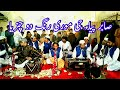 Download Sabir Piya Jee Mori Rang Do Chunarya By Shahid Ali Nusrat Qawwal MP3 song and Music Video