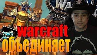 WORLD OF WARCRAFT БЕГАЕМ КЛЮЧИ | РЕЙДИМ