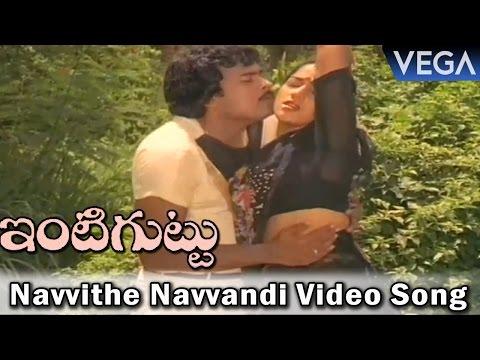 Intiguttu Movie Songs || Navvithe Navvandi Video Song