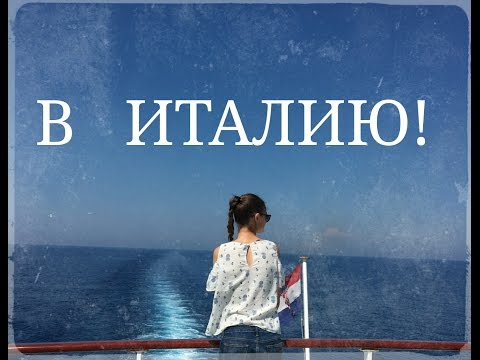 На пароме из Дубровника в Бари   ROOM Tour отель Corte Altavilla