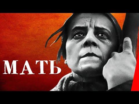 Мать (1926) Полная версия