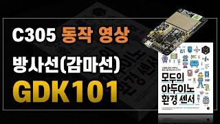 [ 모두의 아두이노 환경 센서] C305 GDK101 …