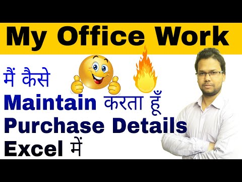 My Office Work - Part1 | How I Maintain Purchase Details in