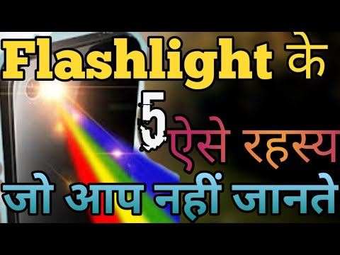 Mobile Flashlight 5 Secret Hidden | Nobody Knows | Mobile Phone Flash Light Hidden Secret Trick 2018