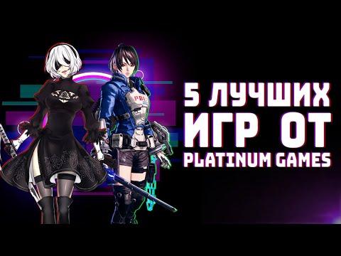 [ТОП] 5 лучших игр Platinum Games