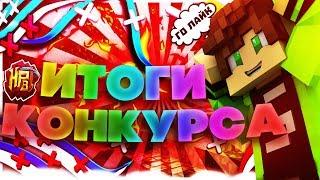ИТОГИ КОНКУРСА!!! КТО ВЫГЙРАЛ?! (Hypixel Sky Wars Mini Game Minecraft)