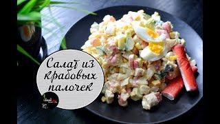 Вкуснейший салат из крабовых палочек! Легко и просто!