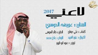 جديد / الفنان : عويضه الدوسري 2017 لاعني / حصرياً