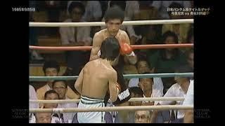 1985-9-5 Japanese Bantamweight Title.