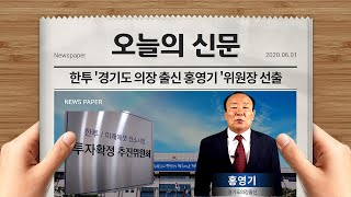 7,800억원 투자확정 추진위원회 홍영기 위원장 인사말