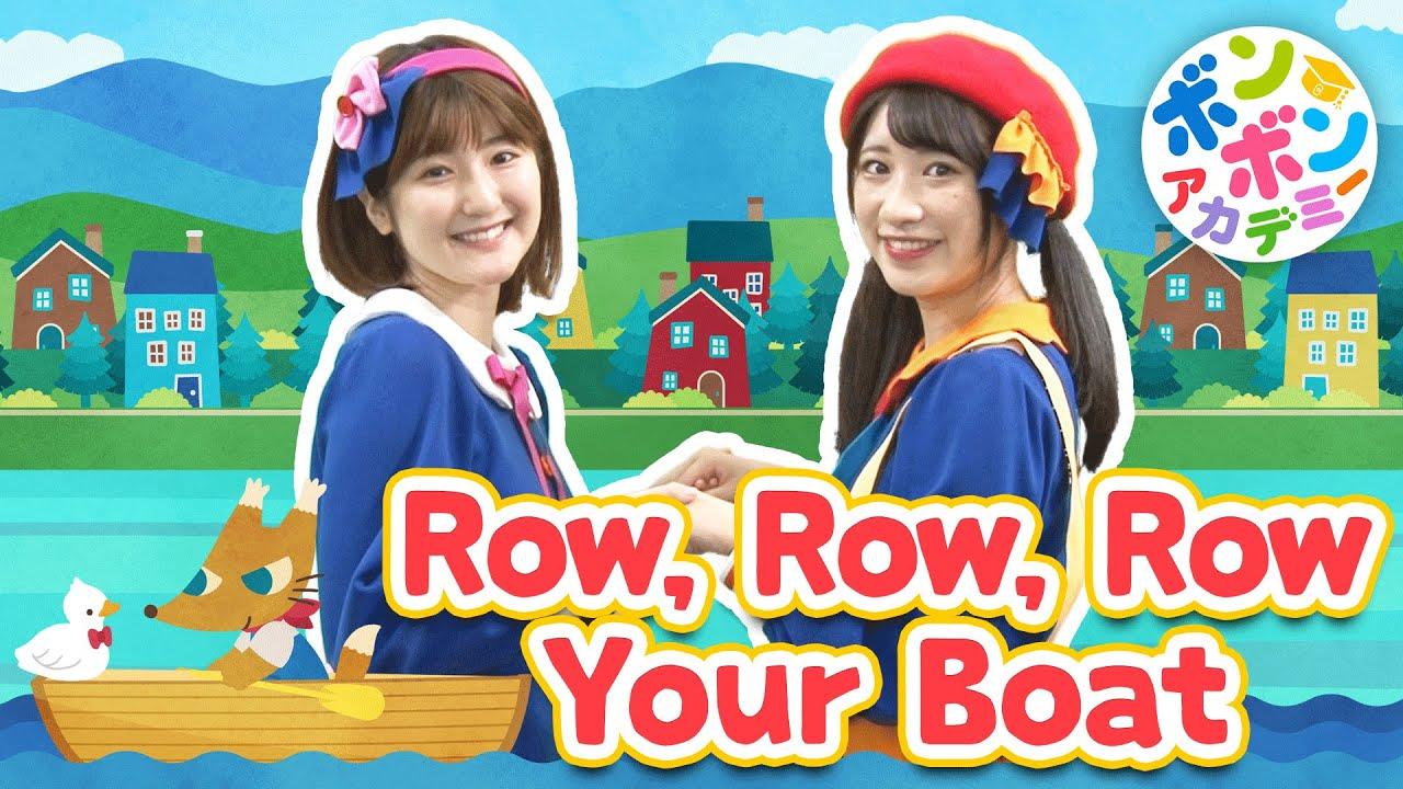 【♬英語の歌】Row, Row, Row Your Boat - ♬Row, row, row your boat gently down the stream【ボンボンアカデミー】