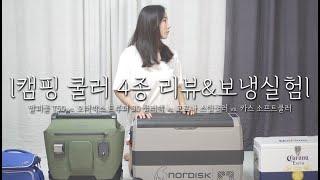 """""""내돈내산"""" 캠핑 쿨러 4종 리뷰 및…"""