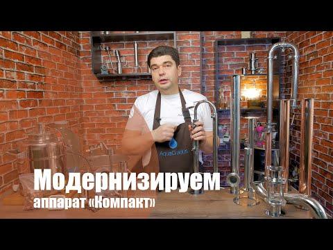 "Модернизация аппарата ""Компакт"". Как получить спирт 95 градусов на простом аппарате."