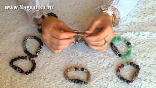 видео Как правильно носить браслет