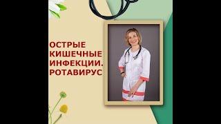 острые кишечные инфекции. Ротавирус