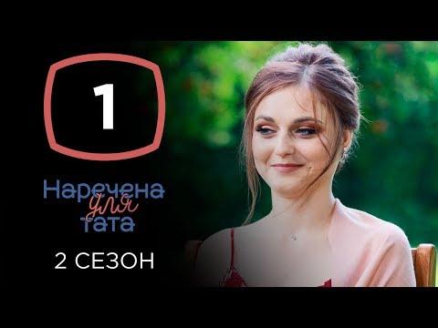 Наречена для тата. Сезон 2. Выпуск 1 от 27.08.2019