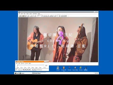 【蕭敬騰 - 王妃】超律動輕快改編 |林若甄RJ ft. 利承諺 王駝|cover 翻唱 live session