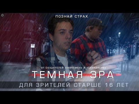 Темная Эра - Короткометражный фильм (2019) [HD]