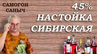 45% - настойка СИБИРСКАЯ / Рецепты настоек / Самогон Саныч