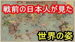 海外の反応 戦前の日本人が見た世界の姿に外国人びっくり仰天!日本人の発想力がすごいと親日家も驚愕!世界から見た日本の評価