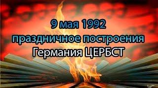 9 мая 1992 праздничное построения Германия Цербст