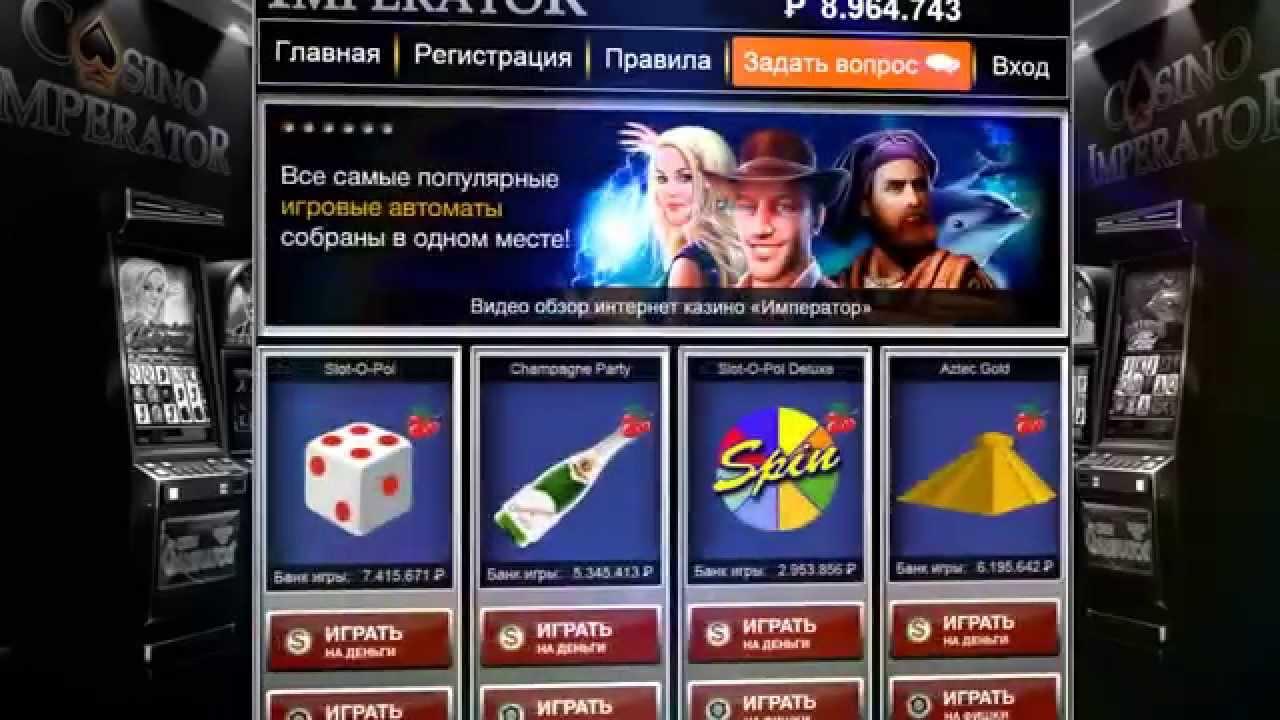 император казино х