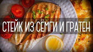 Рецепт | Стейк из красной рыбы и картофельный гратен | Шикарный ужин