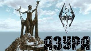 TES V Skyrim Прохождение лордов Даэдра Серия 5 (Азура)