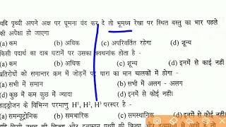 Indian Navy MR vvi gk, math, and science question and answer