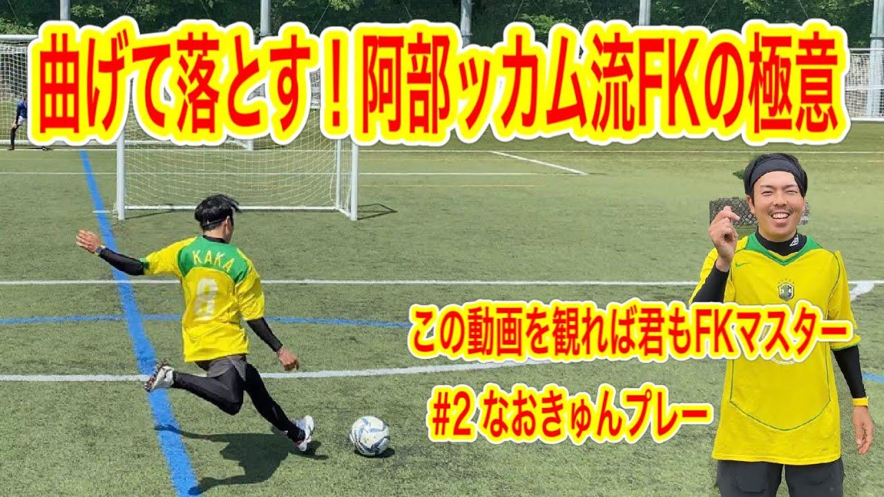 【なおきゅんプレー#2】阿部勇樹選手のビューティフルFKを解説