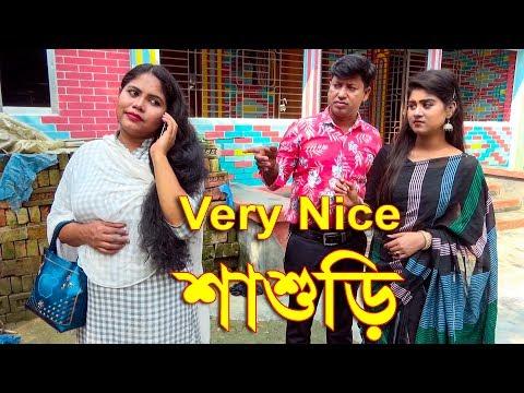 ভেরি নাইস শাশুড়ি | জীবন মুখী শর্ট ফিল্ম  | Very Nice Sasuri | new  natok 2019 | comedy express 24