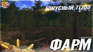 Russian Fishing 4 до фармим до TL700 бонусный мах