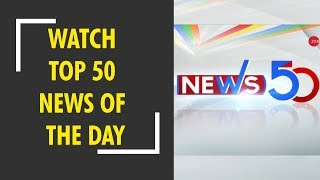 This segment of Zee News brings to you top 50 news of the day. Watc...