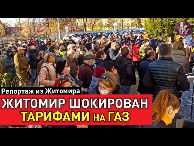 """Ворвались в здание """"Житомиргаза"""". Жители Житомира массово вышли на митинг"""