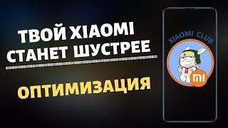 Как Настроить Телефон Xiaomi , ЧТОБЫ СДЕЛАТЬ ЕГО ШУСТРЕЕ. Оптимизация Работы Телефонов XIAOMI.