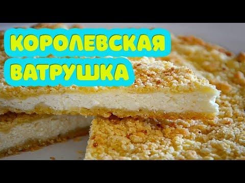 """Когда на улице осенний дождь, а дома пахнет выпечкой=) Пирог с творогом """"Королевская ватрушка"""" =)))"""