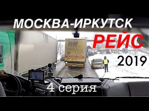 #38 Москва-Иркутск.4 серия.Тюмень,Омск,Новосибирск,Томск,Мариинск.3 дня