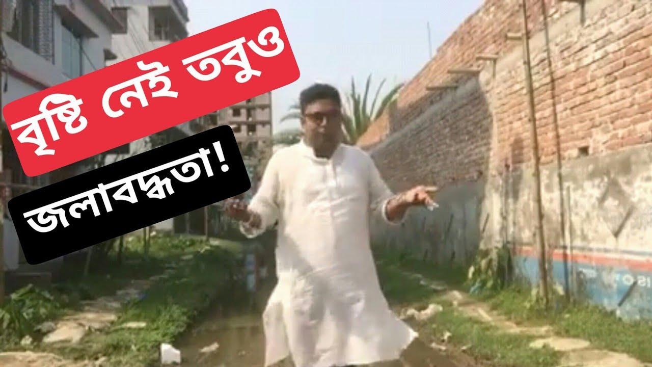 বরিশালে বৃষ্টি নেই তবুও জলাবদ্ধতা |    Barishale Biste Nei Thobuo Jolabodotha | Sohel Molla
