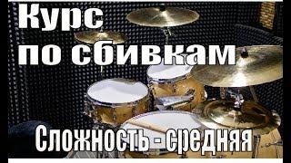 Курс сбивок на барабанах - сложность-средняя.