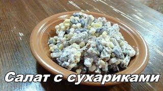 Салат с красной фасолью, кукурузой и сухариками. Мой рецепт №107