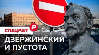 Почему Железный Феликс не вернулся на Лубянку / Редакция спецреп