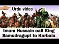 Why Imam Hussain (A.s) call to Indian King Samudragupt to Karbala urdu video