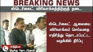 Sterlite Protest violence: Kamal And T Rajendar visits Thoothukudi Govt hospital | SterliteProtest
