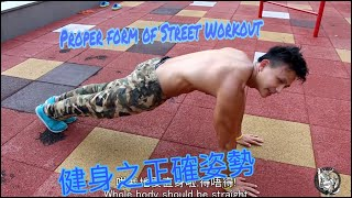 【BarKids】街頭極限健身之正確姿勢 ( Proper form of street workout practise )